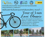 Loei Classic Bicycle Tour